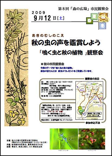 mhsk08-poster.jpg